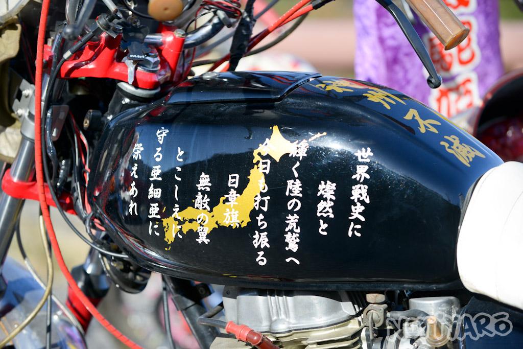 noriyaro_bosozoku_bikes_05